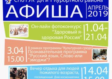 Афиша мероприятий на апрель 2019